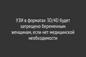 УЗИ в форматах 3D/4D будет запрещено беременным женщинам, если нет медицинской необходимости