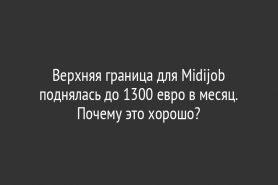 Верхняя граница для Midijob поднялась до 1300 евро в месяц. Почему это хорошо?