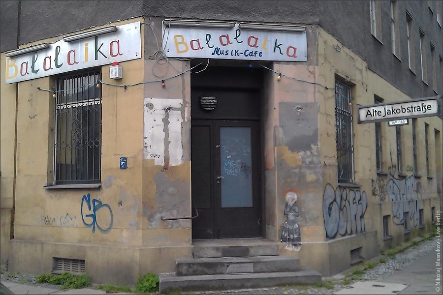 Музи́<nobr>к-кафе</nobr> «Balalaika»