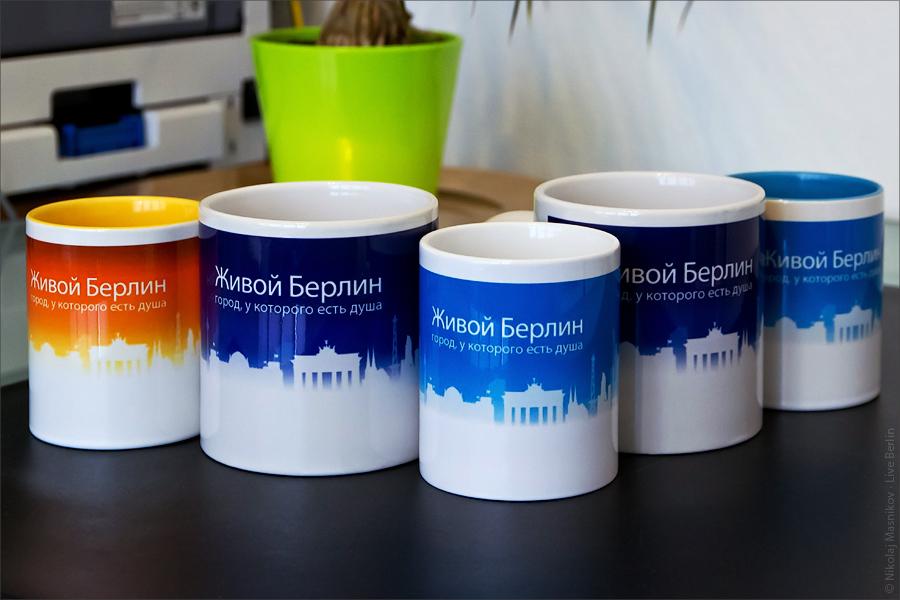 Кубки Живого Берлина трёх степеней.