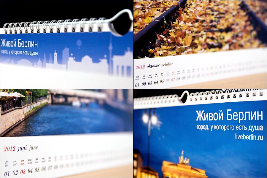 Календарь ЖБ