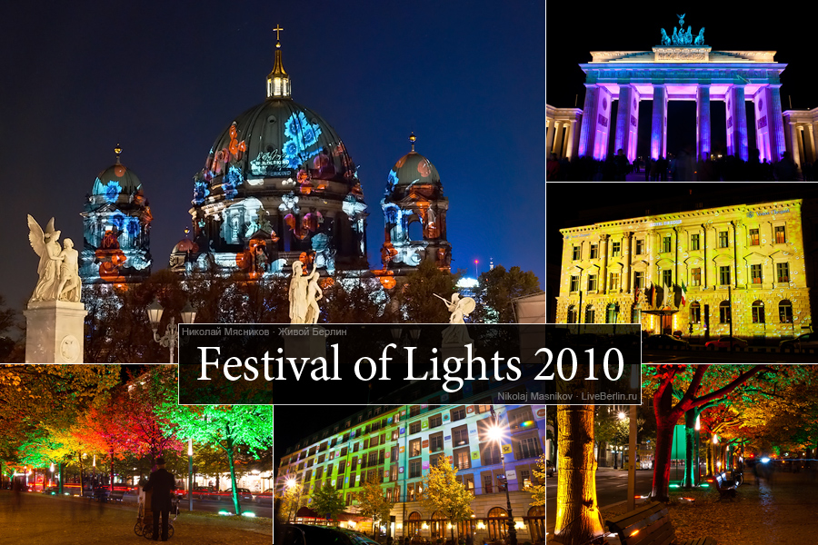 Festival of Lights 2010