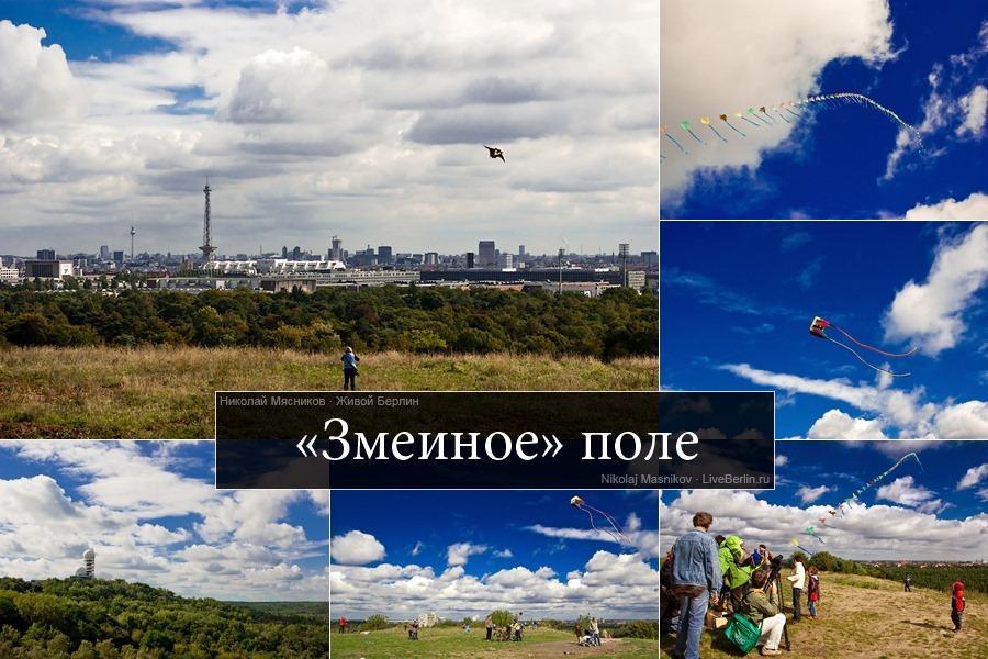«Змеиное» поле на Чёртовой горе