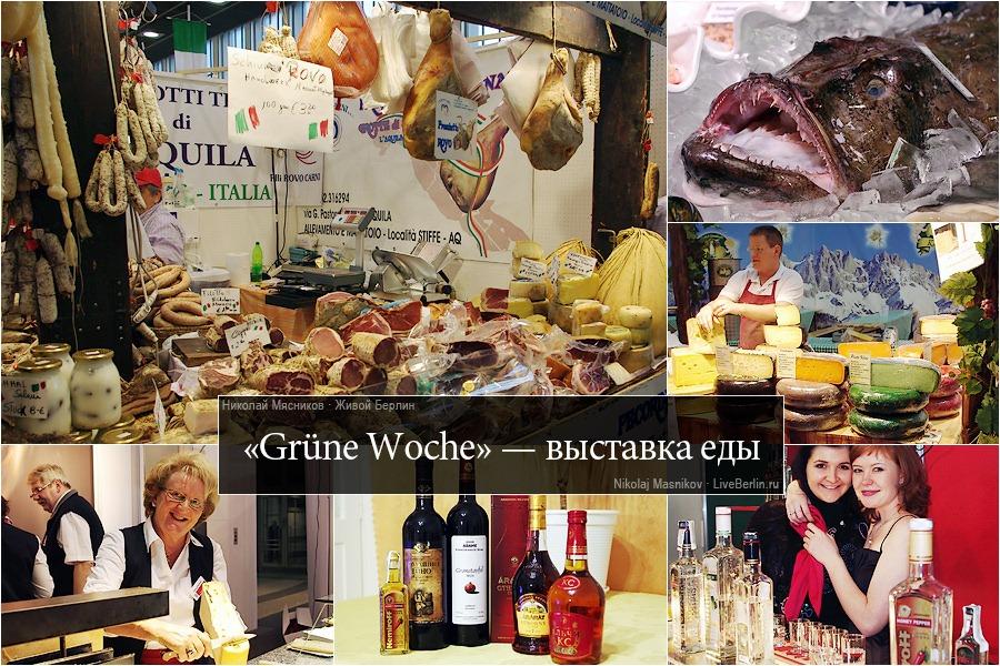 Выставка продуктов питания «Grüne Woche 2010»