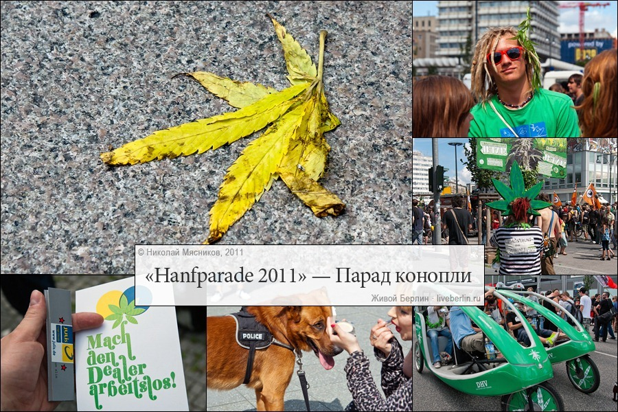 01. Hanfparade 2011. © LiveBerlin.ru