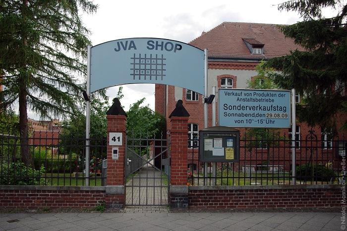 Тюремный магазин - JVA Tegel Shop