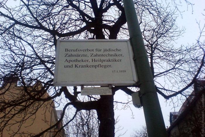 Табличка «Запрещена работа еврейским зубным врачам, зубным техникам, аптекарям, знахарям исанитарам»