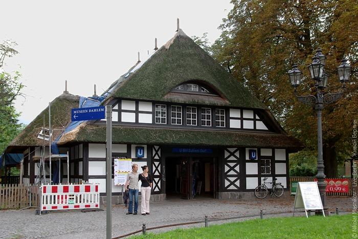 Станция метро U3 Dahlem-Dorf