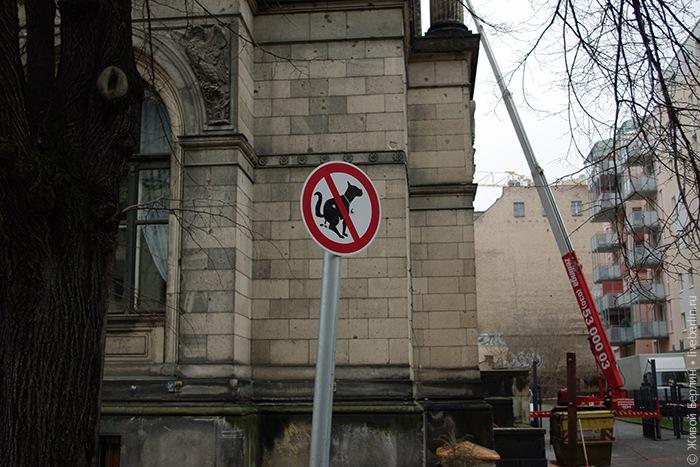 Самый большое недостаток Берлина. Клик: место съемки накарте.