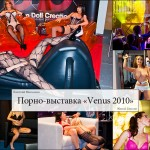 Порно-выставка «Venus 2010», © LiveBerlin.ru